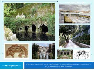 В древнеримских садах были использованы сложные гидротехнические сооружения —