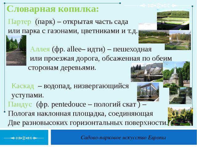 Садово-парковое искусство Европы Словарная копилка: Партер (парк) – открытая...