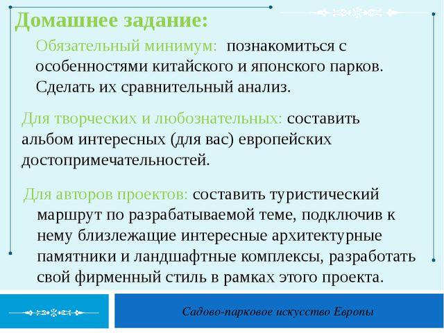 Садово-парковое искусство Европы Домашнее задание: Для авторов проектов: сост...