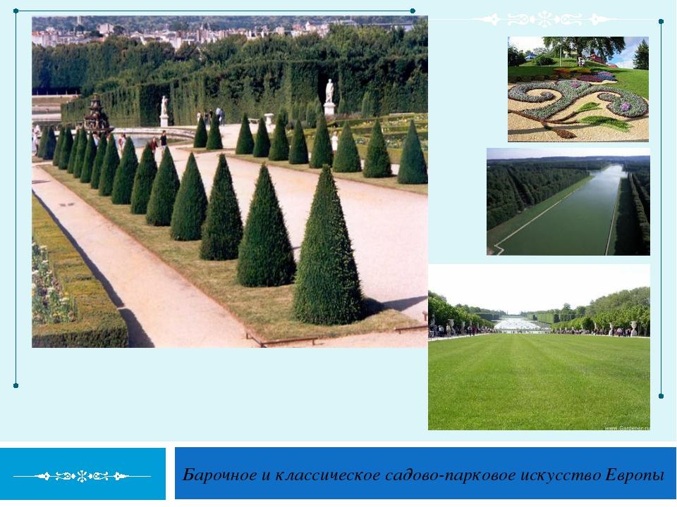Барочное и классическое садово-парковое искусство Европы