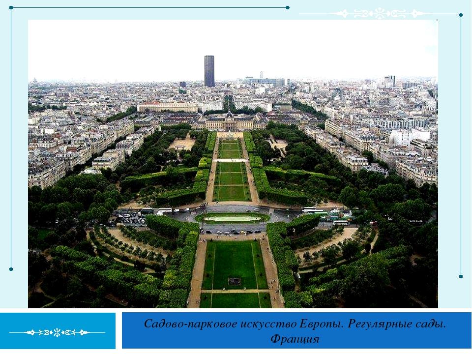 Садово-парковое искусство Европы. Регулярные сады. Франция