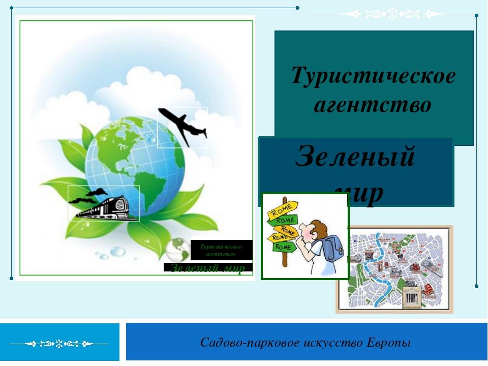Садово-парковое искусство Европы Зеленый мир Туристическое агентство Туристич...