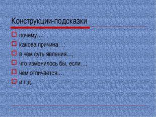 Конструкции-подсказки почему…; какова причина…; в чем суть явления…; что изме