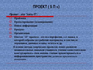 """ПРОЕКТ( 5 П +) Проект - это """"пять П"""": Проблема Проектирование (планирование)"""