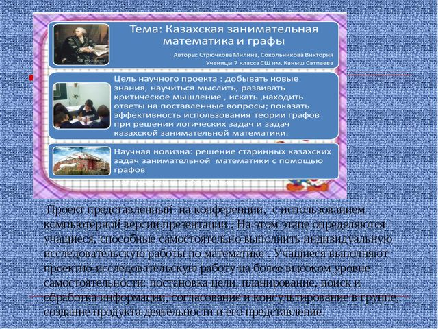 Проект представленный на конференции, с использованием компьютерной версии п...