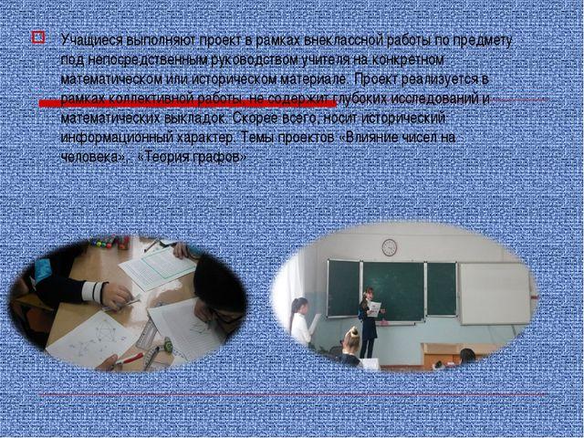 Учащиеся выполняют проект в рамках внеклассной работы по предмету под непосре...
