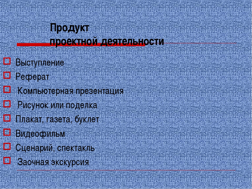 Продукт проектной деятельности Выступление Реферат Компьютерная презентация...