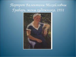 Портрет Валентины Михайловны Грабарь, жены художника, 1931