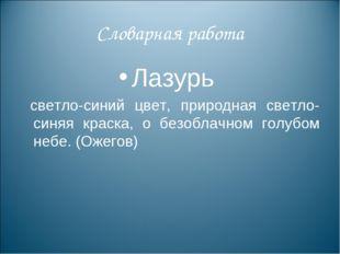 Словарная работа Лазурь светло-синий цвет, природная светло-синяя краска, о б