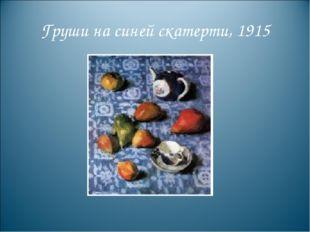 Груши на синей скатерти, 1915