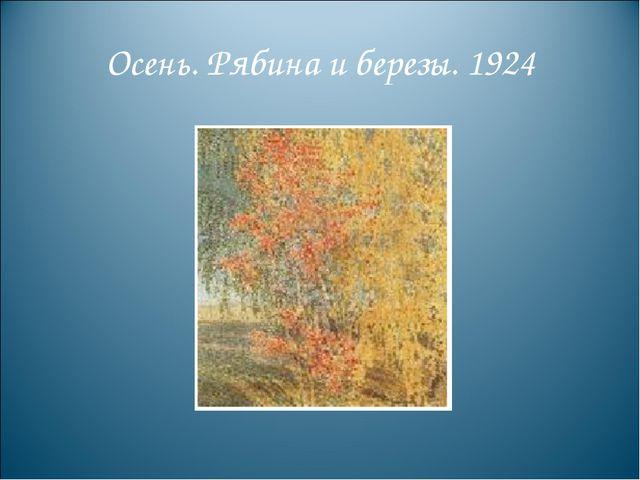 Осень. Рябина и березы. 1924