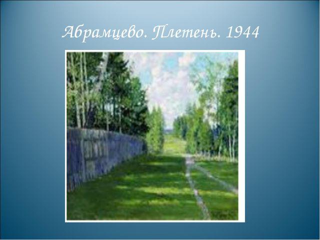 Абрамцево. Плетень. 1944