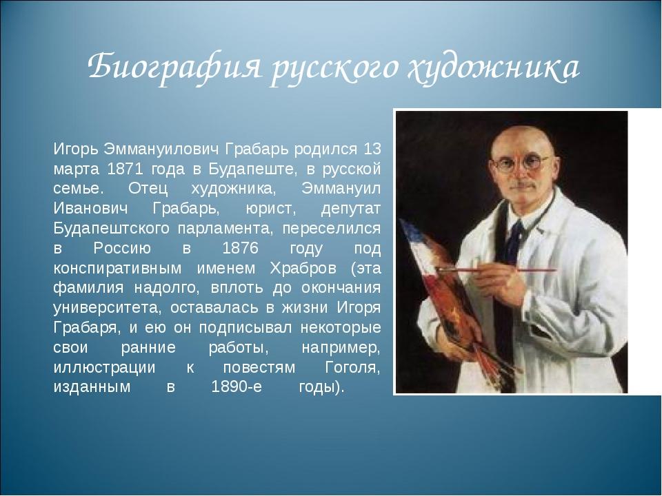 Биография русского художника Игорь Эммануилович Грабарь родился 13 марта 1871...