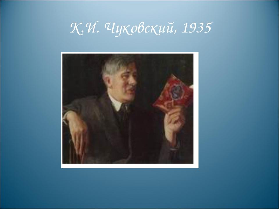 К.И. Чуковский, 1935
