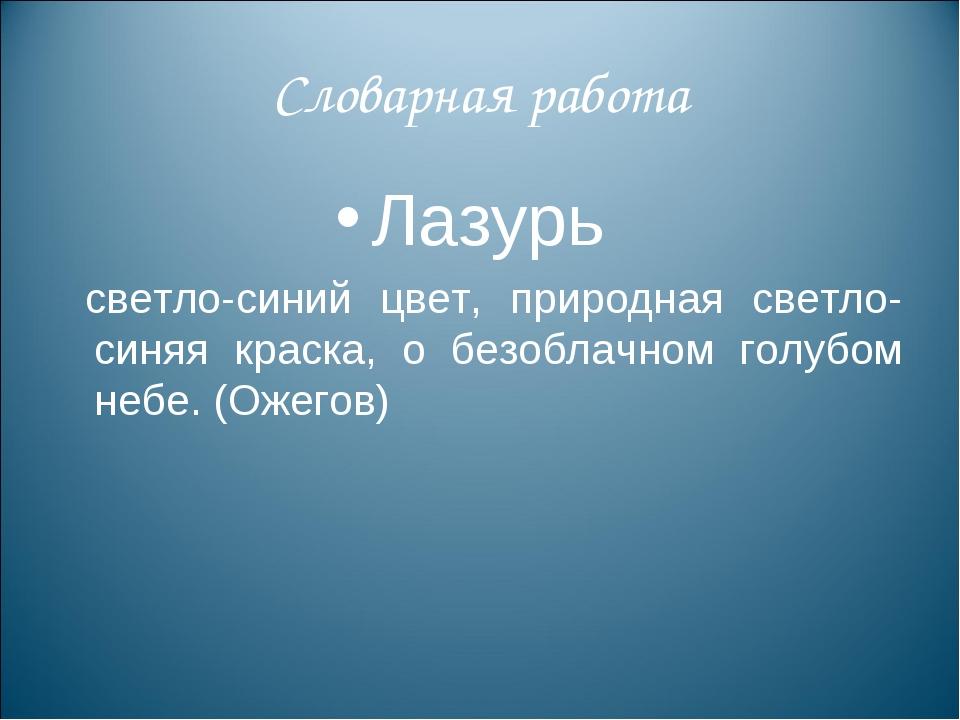 Словарная работа Лазурь светло-синий цвет, природная светло-синяя краска, о б...
