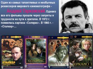 Один из самых талантливых и необычных режиссеров мирового кинематографа – Анд