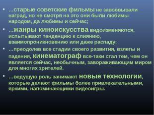 …старые советские фильмы не завоёвывали наград, но не смотря на это они были