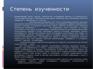 Степень изученности Отличительной чертой советских теоретических исследований