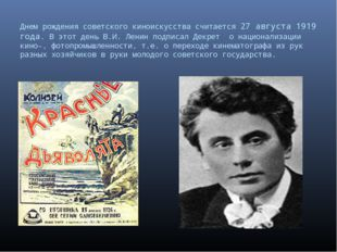 Днем рождения советского киноискусства считается 27 августа 1919 года. В этот