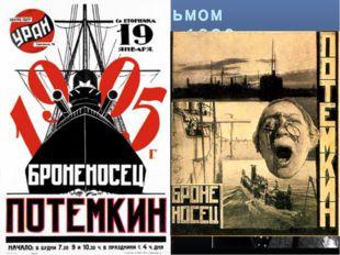 Важнейшим фильмом кинематографа 1920-х является – «Броненосец «Потемкин»» (19