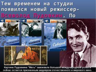 Тем временем на студии появился новый режиссер-Всеволод Пудовкин. По возрасту