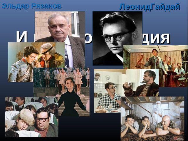 ЛеонидГайдай Эльдар Рязанов И просто комедия