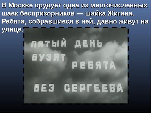 В Москве орудует одна из многочисленных шаек беспризорников— шайка Жигана. Р...
