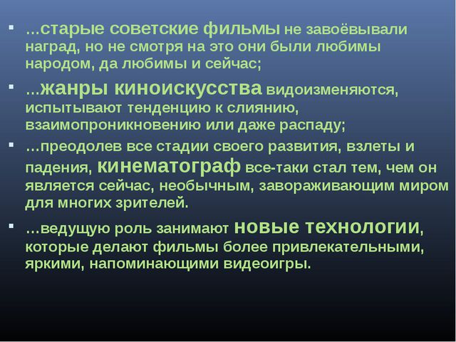 …старые советские фильмы не завоёвывали наград, но не смотря на это они были...