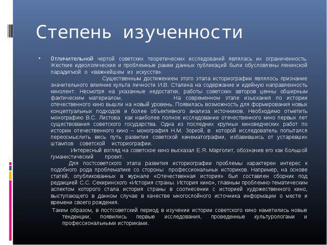 Степень изученности Отличительной чертой советских теоретических исследований...