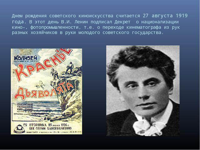 Днем рождения советского киноискусства считается 27 августа 1919 года. В этот...