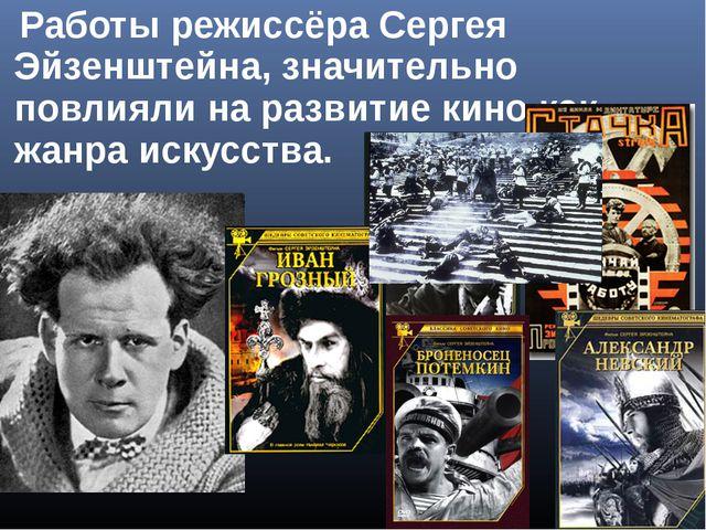 Работы режиссёра Сергея Эйзенштейна, значительно повлияли на развитие кино к...