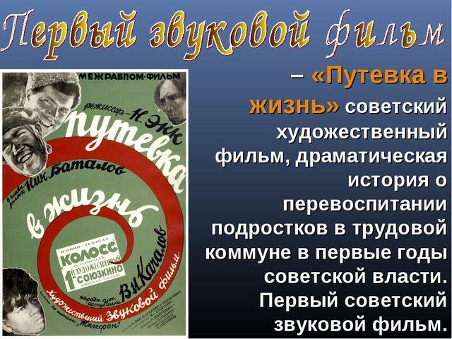 – «Путевка в жизнь» советский художественный фильм, драматическая история о п...
