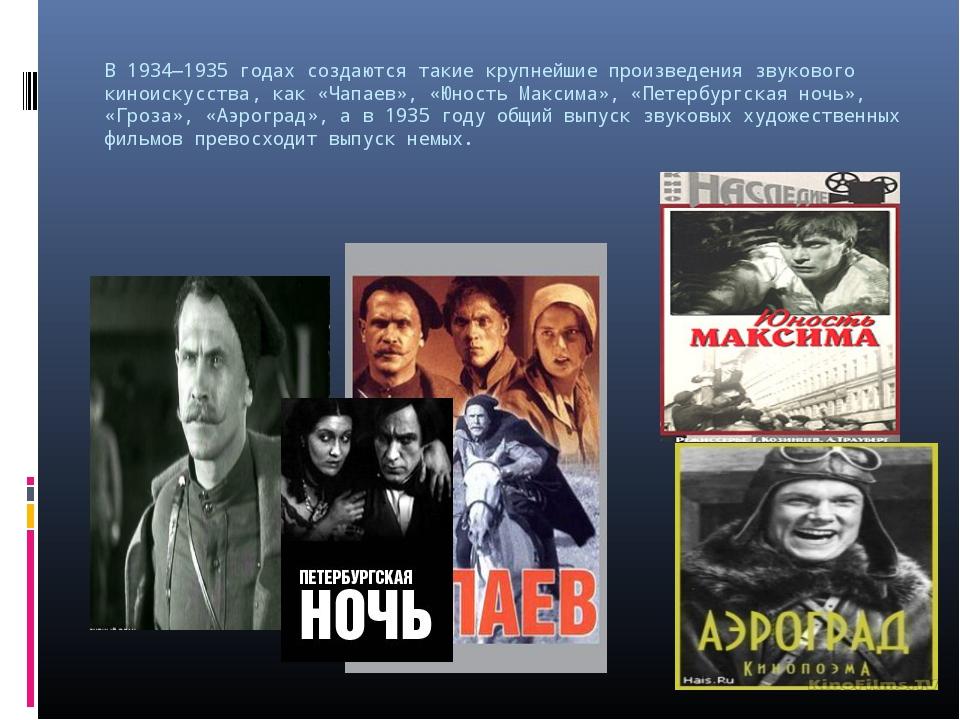 В 1934—1935 годах создаются такие крупнейшие произведения звукового киноискус...