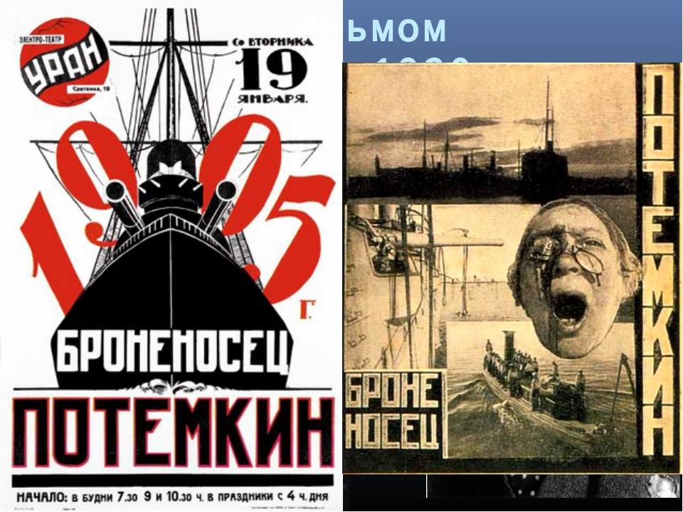 Важнейшим фильмом кинематографа 1920-х является – «Броненосец «Потемкин»» (19...