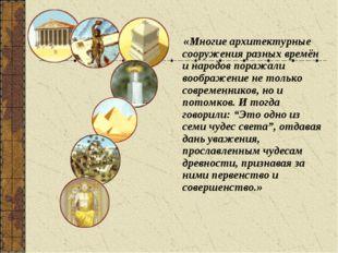«Многие архитектурные сооружения разных времён и народов поражали воображени