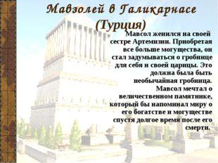 Мавзолей в Галикарнасе (Турция) Мавсол женился на своей сестре Артемизии. При