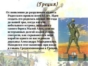 Колосс Родосский, о.Родос (Греция) От появления до разрушения колосса Родосск
