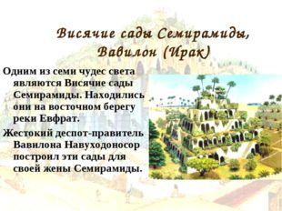 Висячие сады Семирамиды, Вавилон (Ирак) Одним из семи чудес света являются Ви