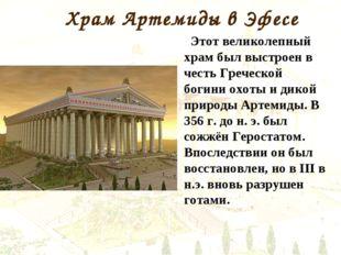 Храм Артемиды в Эфесе Этот великолепный храм был выстроен в честь Греческой б
