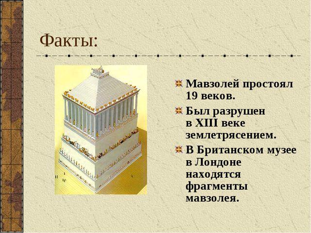 Факты: Мавзолей простоял 19 веков. Был разрушен вXIII веке землетрясением. В...