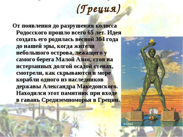 Колосс Родосский, о.Родос (Греция) От появления до разрушения колосса Родосск...