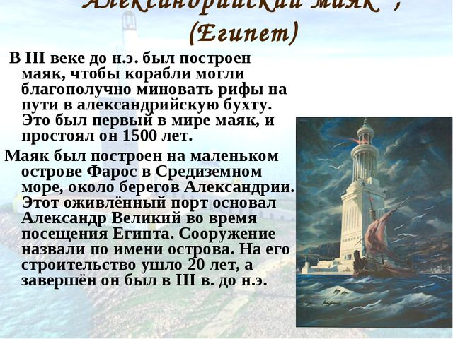 Александрийский маяк , (Египет) В III веке до н.э. был построен маяк, чтобы к...