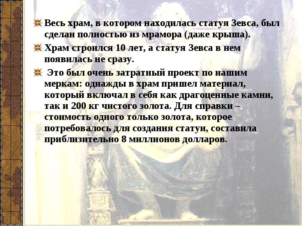 Весь храм, в котором находилась статуя Зевса, был сделан полностью из мрамора...