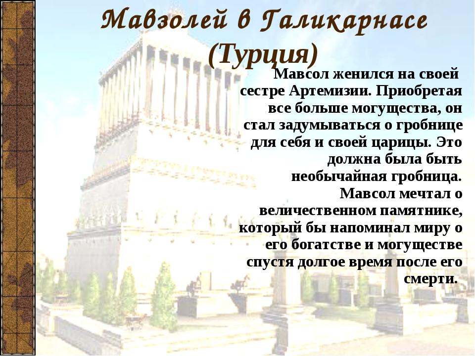Мавзолей в Галикарнасе (Турция) Мавсол женился на своей сестре Артемизии. При...