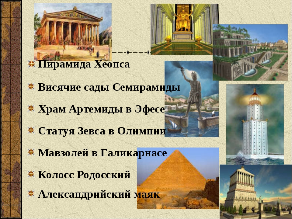 Пирамида Хеопса Висячие сады Семирамиды Храм Артемиды в Эфесе Статуя Зевса в...
