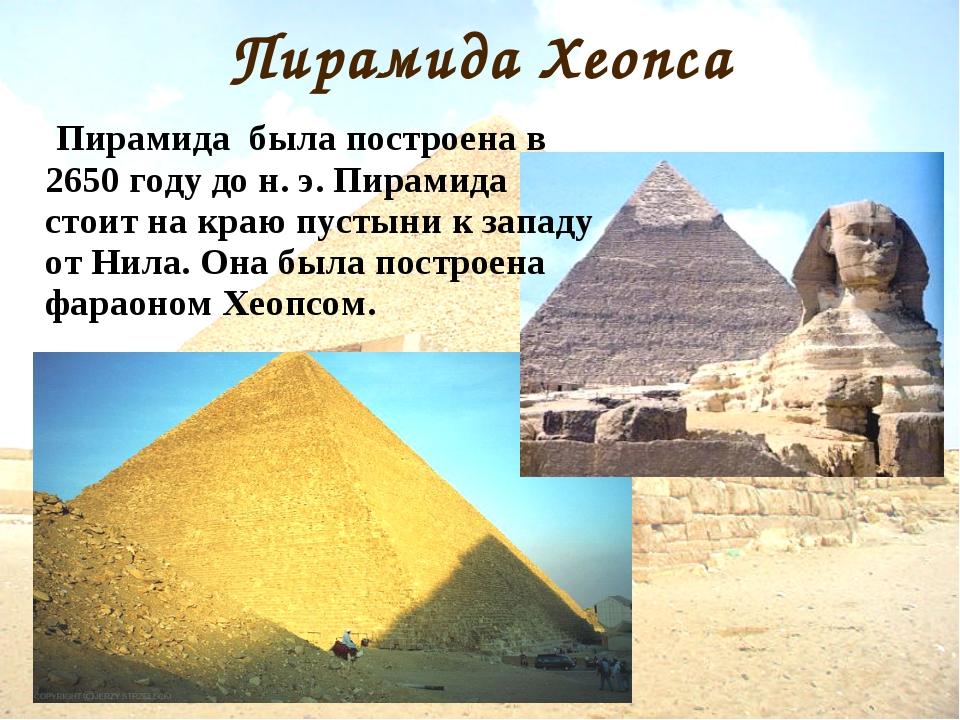 Пирамида Хеопса Пирамида была построена в 2650 году до н. э. Пирамида стоит н...