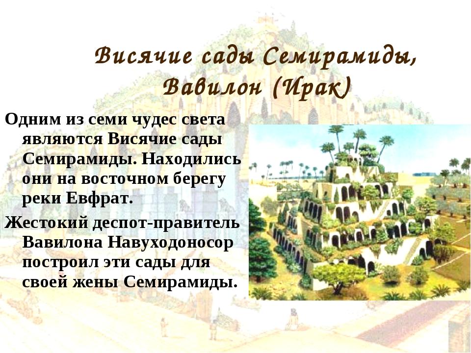 Висячие сады Семирамиды, Вавилон (Ирак) Одним из семи чудес света являются Ви...