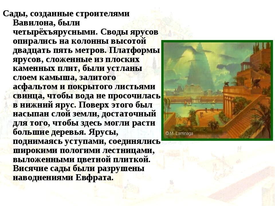 Сады, созданные строителями Вавилона, были четырёхъярусными. Своды ярусов опи...