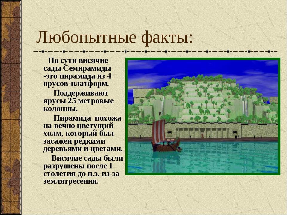 Любопытные факты: По сути висячие сады Семирамиды -это пирамида из 4 ярусов-п...