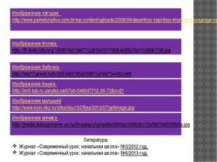 Литература: Журнал «Современный урок: начальная школа» №3/2012 год. Журнал «